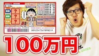 【宝くじ】ちびまる子ちゃんスクラッチで100万円を狙う!