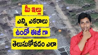 How do you find the area of a house Telugu
