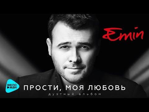 Emin - Прости, моя любовь (дуэтный альбом 2017)