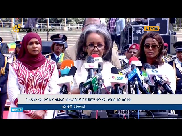 Fana Television | President Sahlework's Speech At The 13th Nations, Nationalities Day