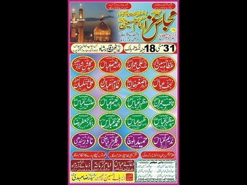 Live Majlis     31 May 2019    Thatha  Qadar Shah Sheikhpura