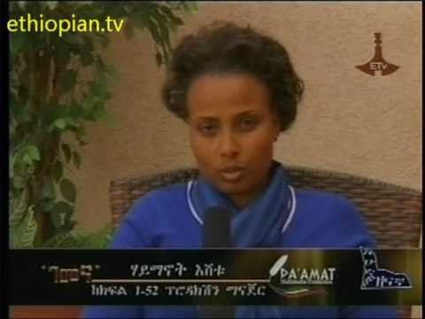 Gemena, Ethiopian Drama: Opinions and Views - Part 4,  clip 1 of 3
