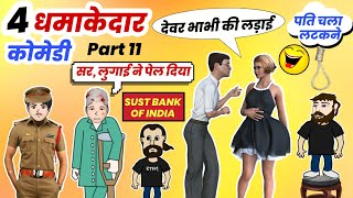 4 मजेदार कोमेडी Jokes - Part 11 ! Stand Up Comedy ! Funny Video ! Talking Tom ! Lots Of Laughter
