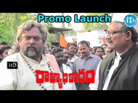 Rajyadhikaram Telugu Movie - Promo Launch - R Narayana Murthy, MS Narayana