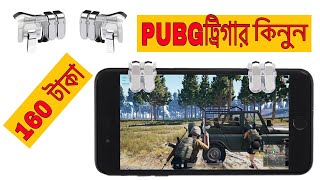PUBG Mobile Trigger Price In Bangladesh |Best Place & Cheap Price|🎮 |Raj Vlogs|🔥