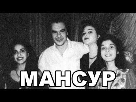 Сергей Мамсуров (Мансур). Главный беспредельщик 90-х