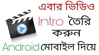 How to make video intro Android mobile #bangla