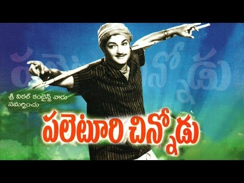 Palletoori Chinnodu Full Length Telugu Movie
