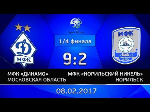 1/4 финал. Динамо - Норильский никель. 9:2