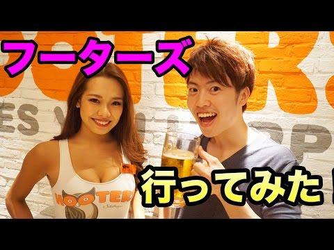 フーターズガールが歌って踊るレストランに行ってみた!HOOTERS Japan