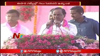 గజ్వేల్ లో వంటేరు ప్రతాప్ రెడ్డి కేసీఆర్ కు షాక్ ఇస్తాడా ? | Gajwel Poll Survey | NTV