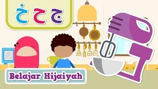 "Huruf Hijaiyah: Belajar Huruf Hijaiyyah - Mengenal Huruf Jim, Ha, Kha ""ج,ح,خ"" (Seri 5) - Yufid Kids"