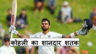 Virat Kohli hits 17th hundred, India declare with 549-run lead | Kohli Century || India vs Sri Lanka