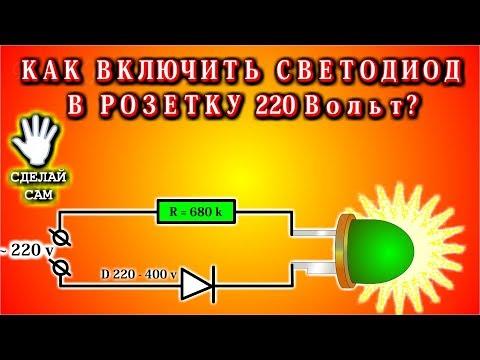 🌑  Как включить светодиод в розетку 220 вольт?