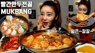 [ENG]얼큰만두전골 MUKBANG Spicy Dumpling Hot Pot Korean eating show