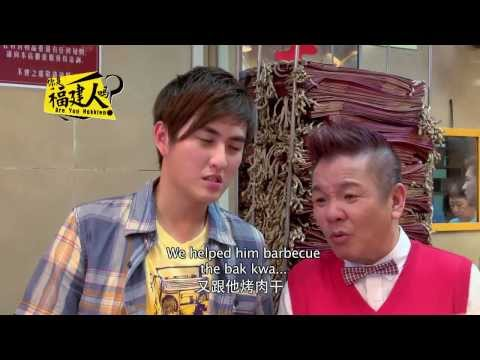 Are You Hokkien? (你是福建人吗?) Episode 1 FULL