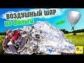 ВОЗДУШНЫЙ ШАР ИЗ ФОЛЬГИ - DIY