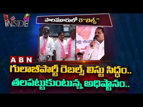 Special Focus on TRS Rebel Candidates in Mahabubnagar | Inside