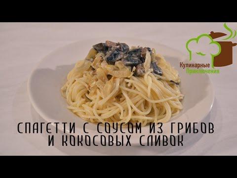 🍰 Рецепт Спагетти ➡ Спагетти с соусом из грибов и кокосовых сливок