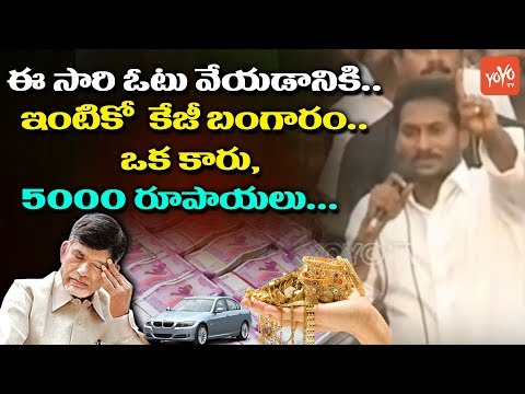 YS Jagan With Andhra People About Chandrababu Naidu Offers to Vote in Elections | AP News | YOYO TV