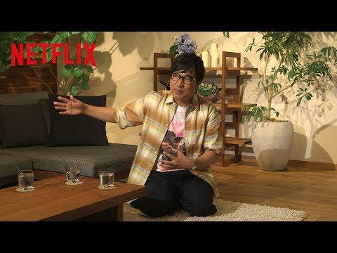 テラスハウス オープニング ニュー ドアーズ 山チャンネル Vol.27「ジム・キャリーに演じて欲しいコメディ」