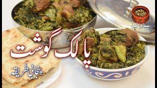 Palak Gosht, Spinach with Mutton, پالک گوشت اور بہترین ٹپس Important # Spinach (Punjabi Kitchen)