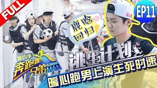 【FULL】Running Man China S4EP11 20160624 [ZhejiangTV HD1080P]