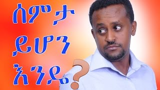 Ethiopian Movie Trailer - Semta Yihon Ende (ሰምታ ይሆን እንዴ) 2015