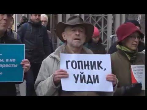 Путин Гопник и Вор. Огромные митинги 10.2017 и Акции Протеста по всей России против Путина.