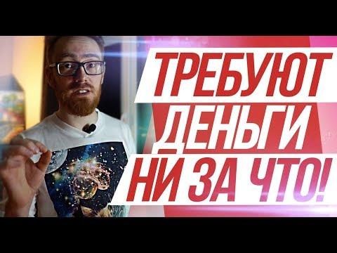 СЕРВИС СТАВИТ КЛИЕНТА НА СЧЕТЧИК- EVG