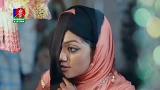 New Bangla Telefilm | GOHIN SUNDURY By Tisha