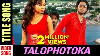 Talophotoka Odia Songs Talophotoka Title Video Song LubunTubun Abhijit Majumdar