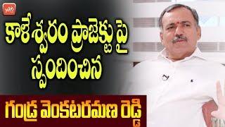 Gandra Venkataramana Reddy about Kaleshwaram Project | CM KCR | Telangana News