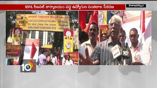 BSNL Contract Workers Protest At BSNL Regional Office | CITU Narsinga Rao | Visakha | AP