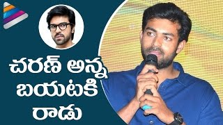 Varun Tej Reveals Ram Charan's Real Life Behavior | Ram Charan Birthday Celebrations | #HBDRamCharan