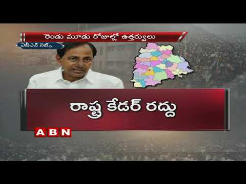 Centre to Approve Telangana New Zonal system