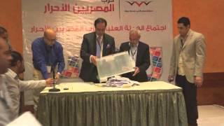 إنتخاب د. عصام خليل سكرتير عام لحزب المصريين الأحرار
