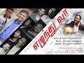 Ezhunthu Vaa Gideon Senaiyae எழ ந த வ க த ய ன ச ன ய Uthamiyae DVD Vol 6 Tamil Christian Song mp3