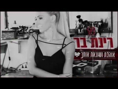 רינת בר | Rinat Bar - אוהבת ושונאת אותך HD