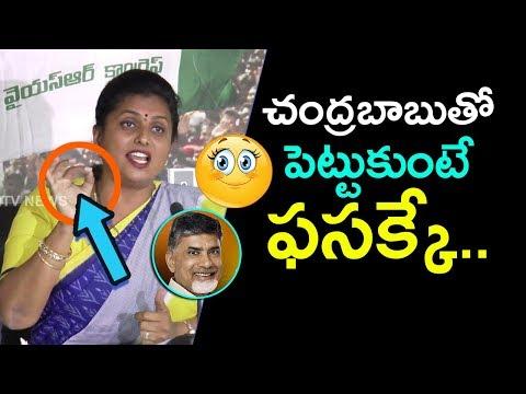 చంద్రబాబుతో పెట్టుకుంటే ఫసక్కే.. | MLA Roja Calls Chandrababu as Iron Leg in National Politics