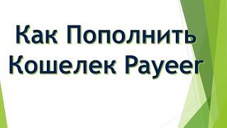Payeer, как пополнить счет payeer