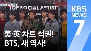'파죽지세' 방탄소년단(BTS) 미·영 차트 석권…K팝 새 역사 / KBS뉴스(News)
