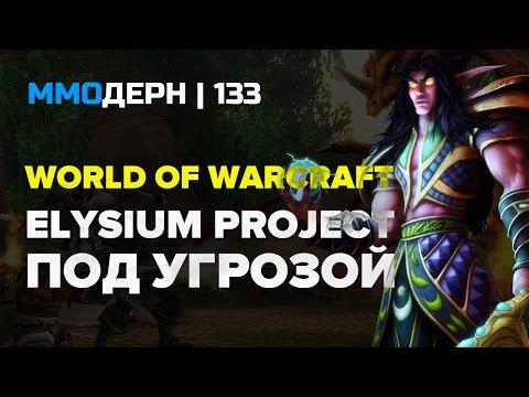 ММОдерн №133 [самое интересное из мира ММО] — World of Warcraft Elysium, Conan Exiles...