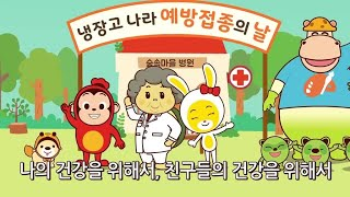 식약처 코코몽 예방접종 캠페인