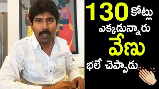 Where Is 130 Crore People | Actor Venu About Present Situation | Narendra Modi | Cinema Culutre
