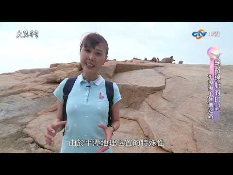 台灣-大陸尋奇