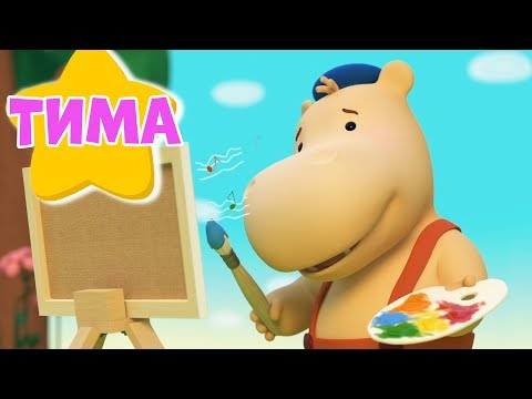 Сборник Тимы! Полчаса вместе с Тимой и Томой - Тима и Тома 🐘! - Мультики для детей.