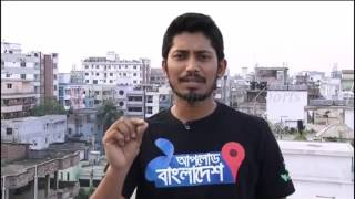 Bangladesh Cricketer Anamul Haque Bijoy maps his favorite location
