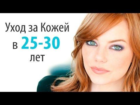 Уход за КОЖЕЙ ЛИЦА в 25 - 30 лет