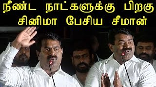 Seeman speech about tamil cinema